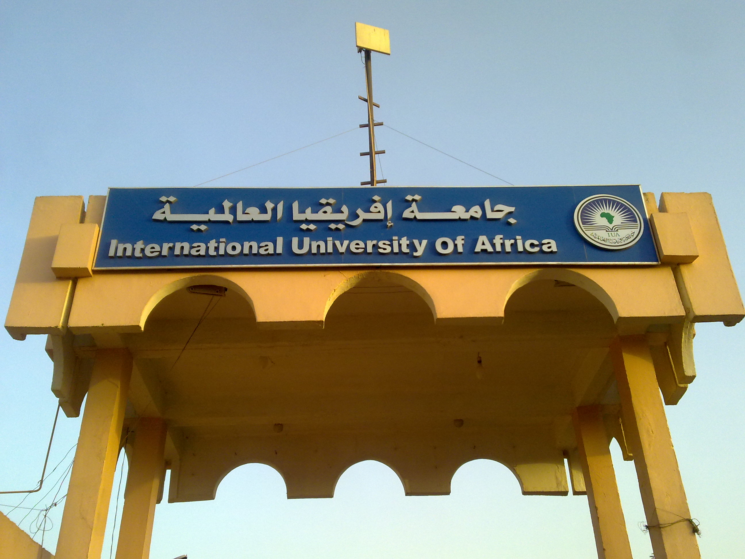 main_gate_of_international_university_of_africa